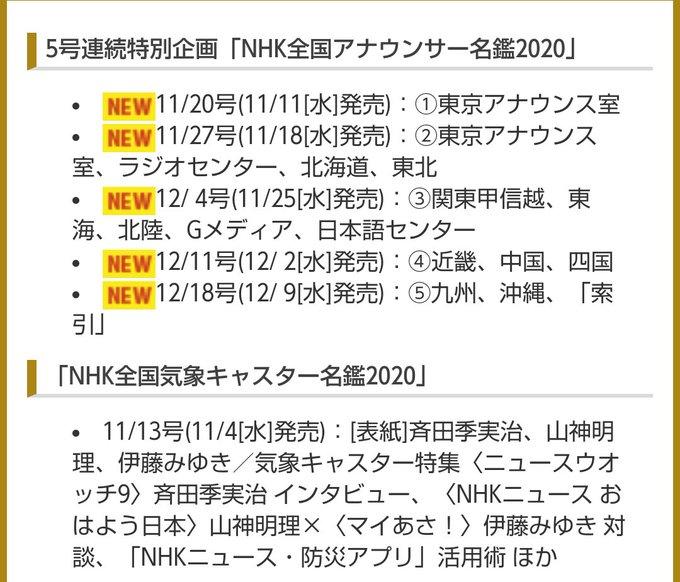 アナウンサー 人事 異動 2020 nhk