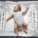 赤ちゃんの本音が!?寝るときに敷くマットで、ついつい本音がばれてしまう!!