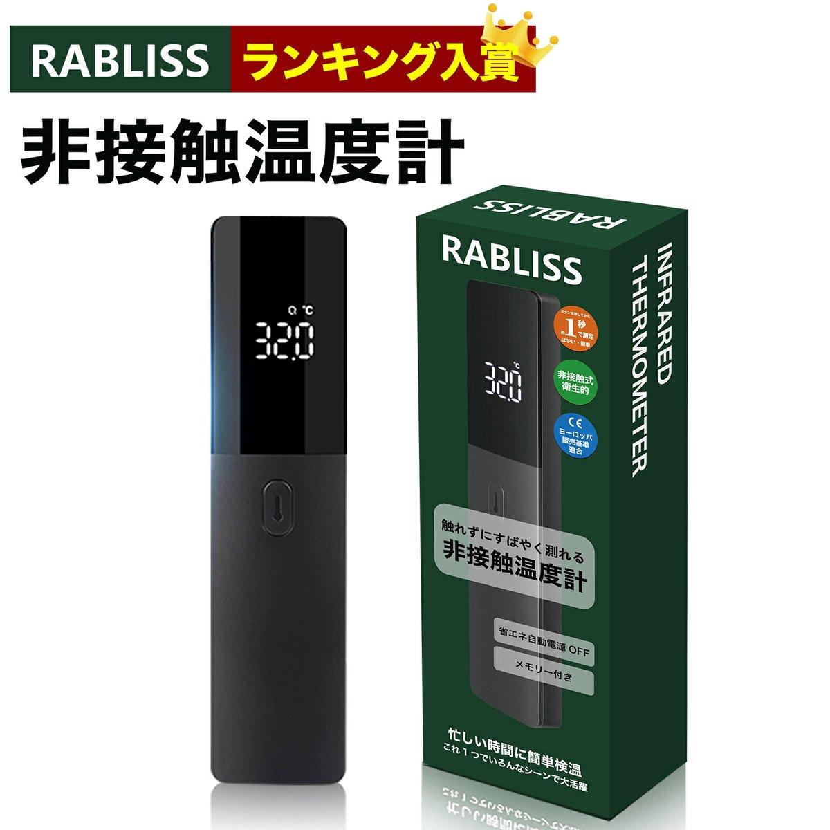 体温計 日本 医療 接触 非 製 用