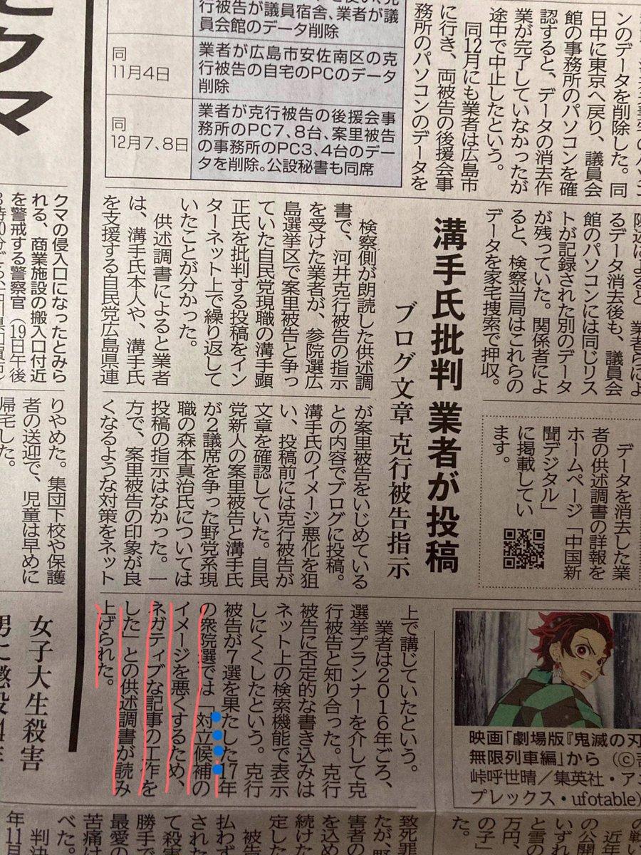 塩村あやか🐾参議院議員(りっけん)さんの投稿画像