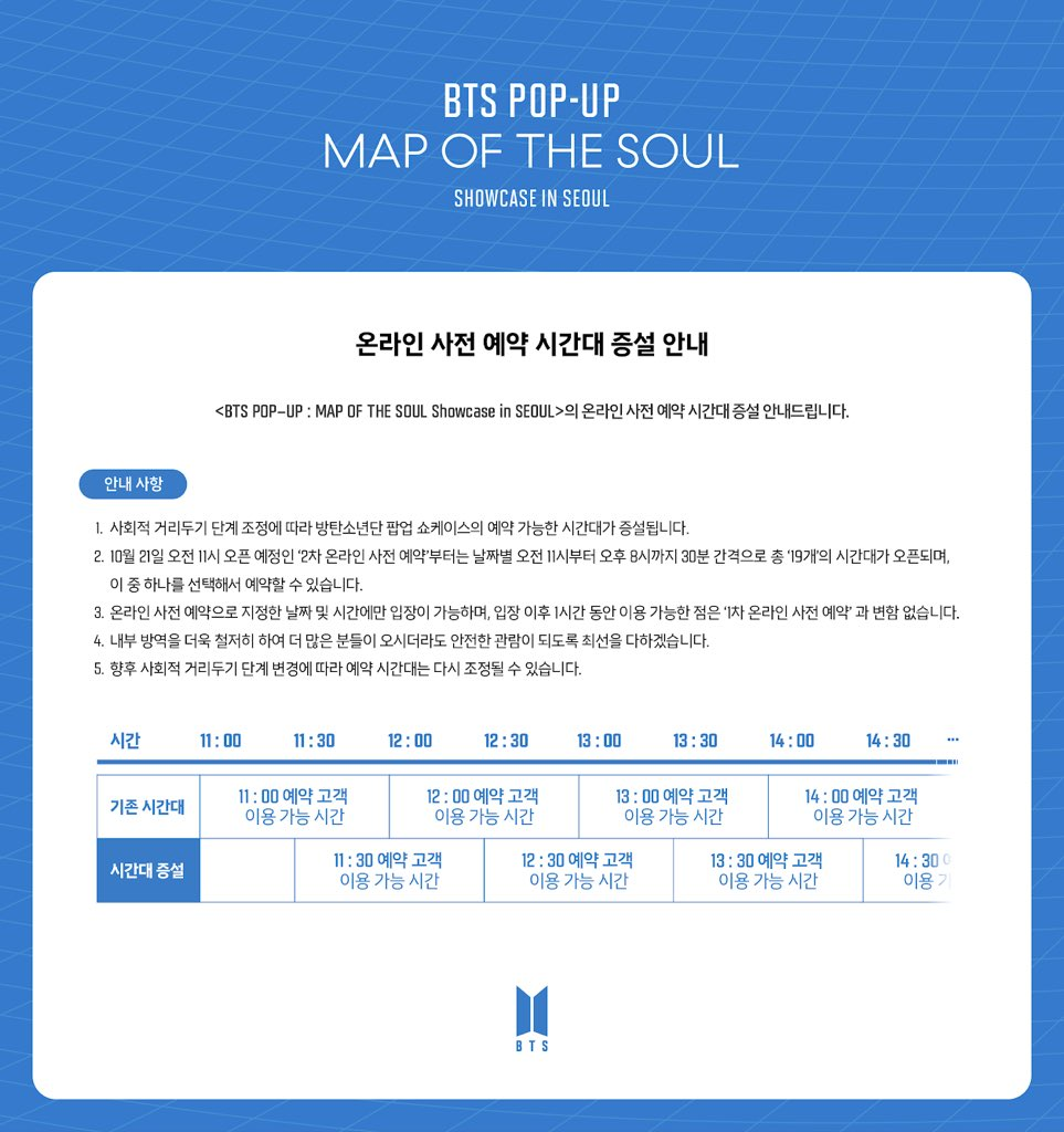 [BTS POP-UP : MAP OF THE SOUL Showcase in SEOUL]    방탄소년단 팝업 쇼케이스 온라인 사전 예약 시간대 증설 안내 Information on additional reservation time slots for BTS POP-UP Showcase  👉🏻 온라인 사전 예약 방법 (Online Pre-reservation Guide) https://t.co/VuxXbB8L54  #BTS_POPUP https://t.co/omMYB9tLmG