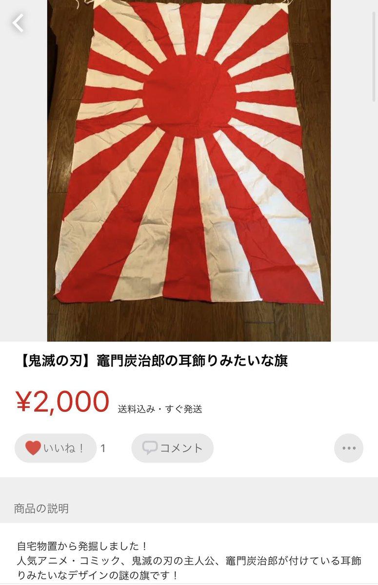 空前の鬼滅ブームで、炭治郎の耳飾りみたいな旗が出品される!