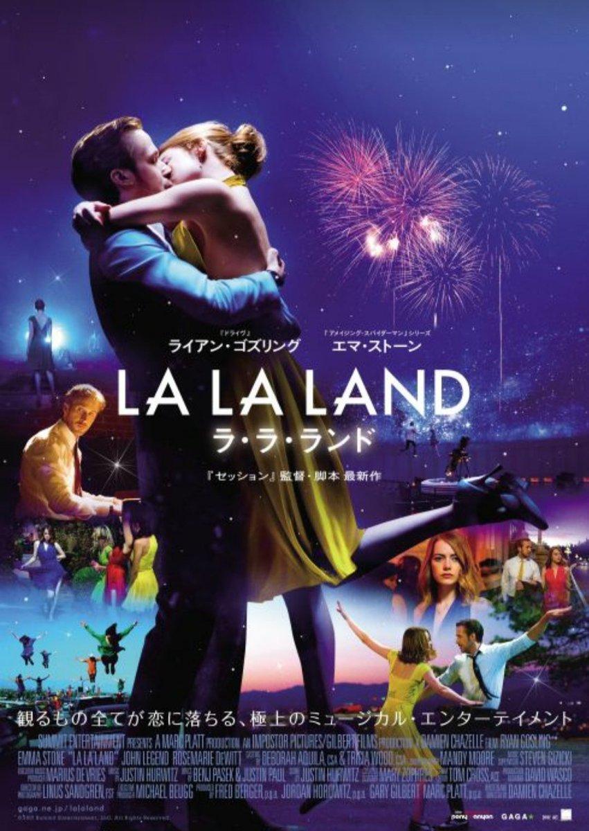 本日は2度目の『LA LA LAND』 最初に見たのは2年前!?Really!? 2年前とは違った新しい感情の引き出しが増えたようです。今日は余韻に浸ります😊 #映画 #映画鑑賞 #ラ・ラ・ランド #Movie #LALALAND #Myfavoritemovie #私の好きな映画ベスト10を作ったら上位に入る #ベスト10じゃ枠がたりなくなってきた https://t.co/nUASwFZcVR
