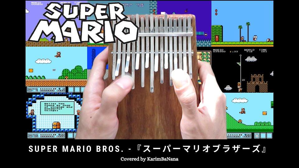 『スーパーマリオブラザーズ(SUPER MARIO BROS.)』(1~3)の曲をランダムでカリンバで演奏してみました。やはりメインの『地上BGM』が一番好きですね!フル動画はこちら: