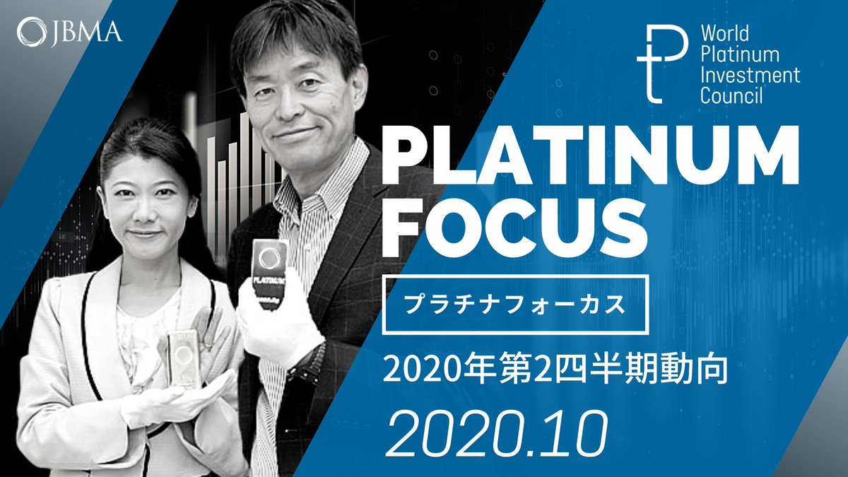 【PGM専門番組】 WPIC連携、PLATINUM FOCUS(プラチナフォーカス)  『2020年第2四半期プラチナ動向と水素社会』(2020年10月度) https://t.co/WMzxiuMD5n  1. 2020年第2四半期動向 2. 2020年需給・予測「10.4トンの品不足」 3. ブルースのPGM注目ポイント「水素社会」  @BruceIkeGold @hirokoFR https://t.co/V8YzLTY6Rl