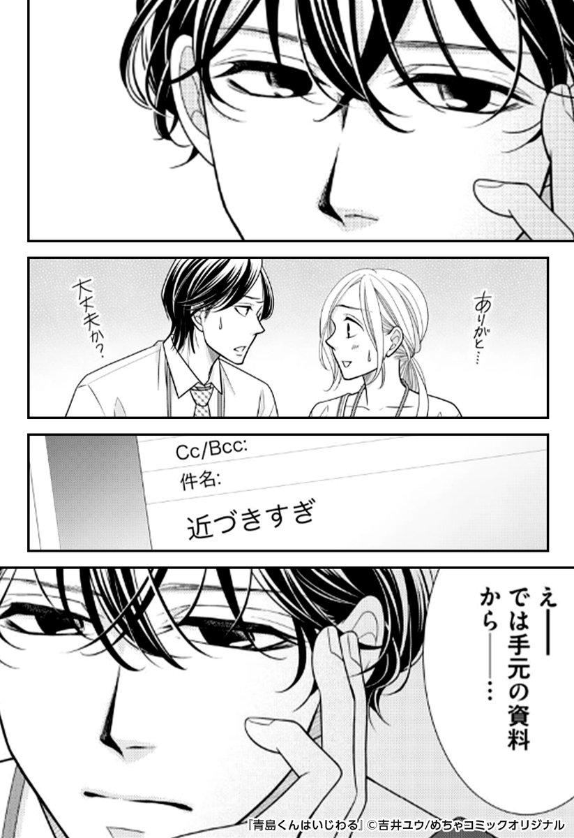 青島 くん は いじわる 23 話 ネタバレ
