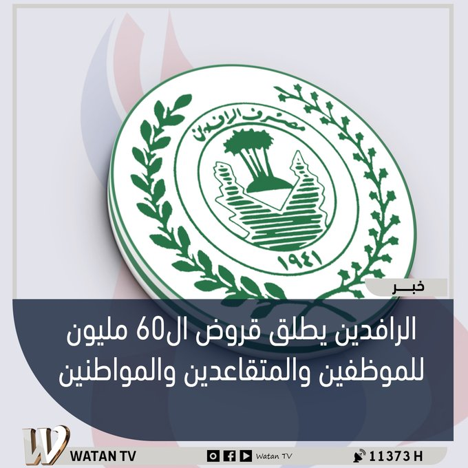 Iraq ... Al-Rafidain Bank launches loans of up to 60 million dinars to buy cars in installments EkweAvfW0AAmWOY?format=jpg&name=small