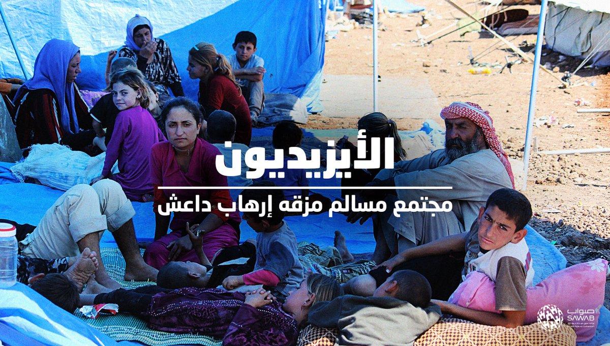 تم الإفراج عن 55 امرأة أيزيدية مع 180 طفلًا من #مخيم_الهول منذ عام 2019 حتى الآن. تم نقلهم إلى ميزون يزيدي ، وهو ملجأ للازيدين الذين عانوا بشدة على يد #أتباع_الضلال #في_حكايتها