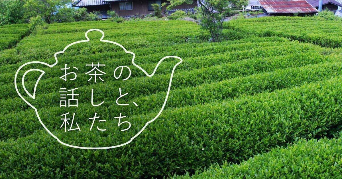 \人気連載第2弾!/お茶のプロフェッショナル @naoya_iii伊藤尚哉さん による「お茶の話しと、私たち」🍵お茶の産地には、お茶を使った郷土料理あり!?日本茶の起源や、お茶と地域の郷土料理の関係性など、食との関わりをディープに紐解いてくれています。