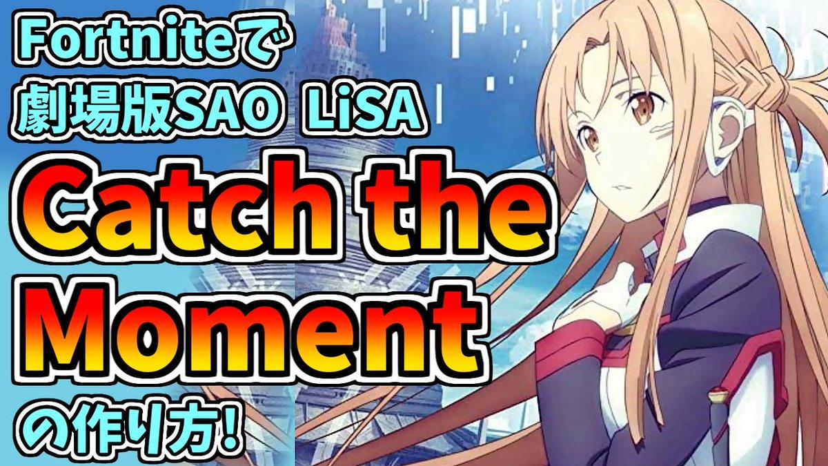Fortniteで劇場版SAOの主題歌LiSAさんの「Catch the Moment」を演奏してみました!紅蓮華もいいですがこちらの曲もいいですよね!設計図が42ページと超長い曲になってるので休憩しつつ作ってみてね!動画はこちら↓