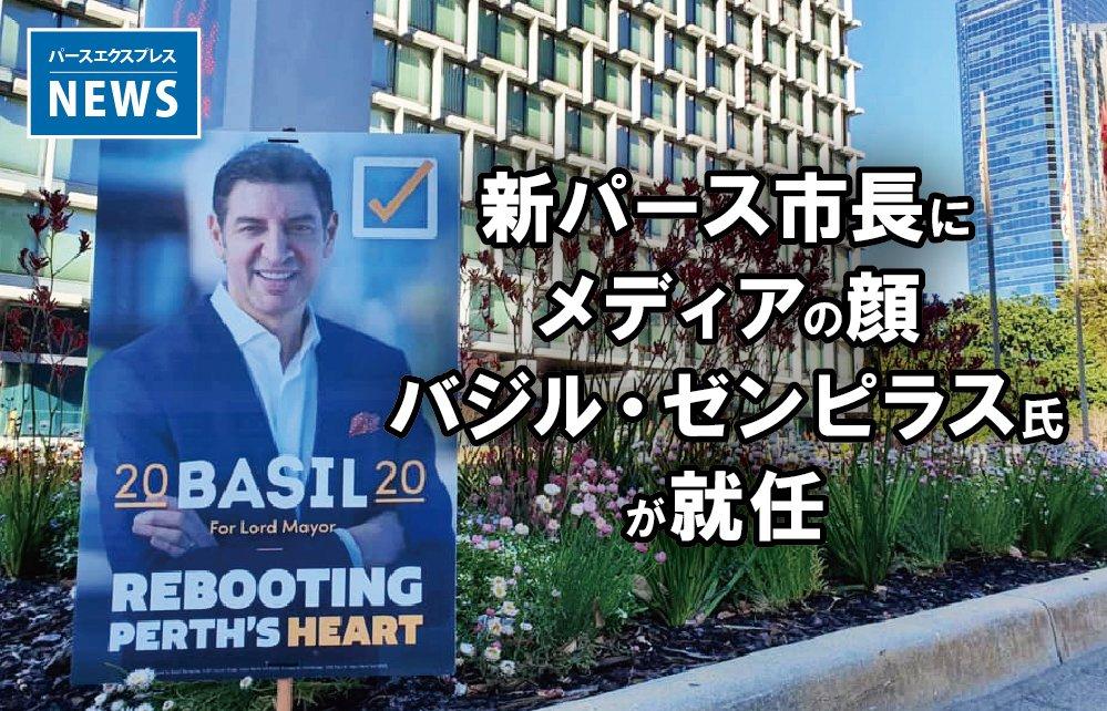 西オーストラリア・パース市長選挙実施。汚職で市長が停職し市議会空席から2年半。10月17日(土)パース市長選挙が行われ、テレビやラジオのキャスターやスポーツコメンテーターとしても知られるバジル・ゼンピラス(Basil Zempilas)氏が選出された。詳細はウェブへ! https://t.co/qvUcuE0Wzr https://t.co/lS3nFvHTrY