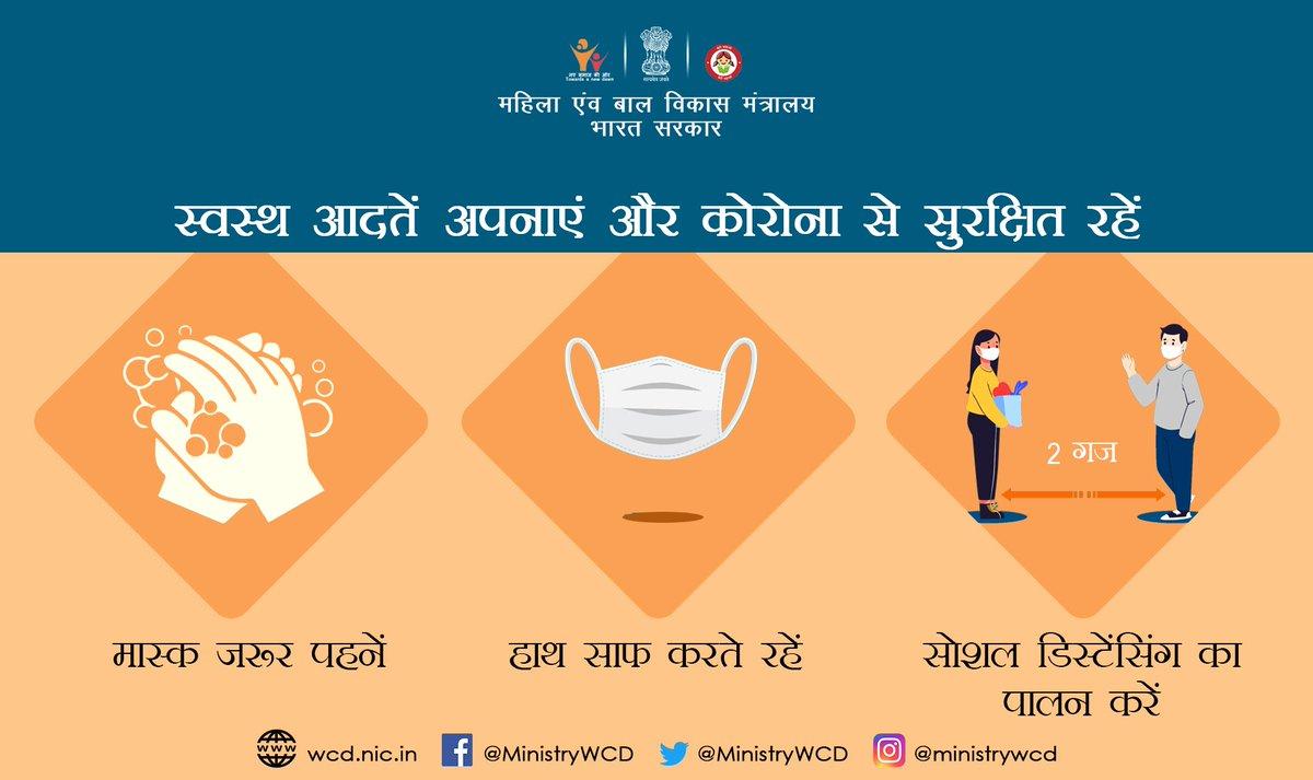 प्रधानमंत्री श्री @NarendraModi जी के आह्वान पर आइये हम सभी शपथ लें कि #Covid-19 से बचाव के लिए हम साबुन और पानी से बार-बार अच्छी तरह हाथ धोएंगे, सही से मास्क पहनेंगे और सोशल डिस्टेंसिंग का पालन करेंगे। #Unite2FightCorona #IndiaFightsCorona