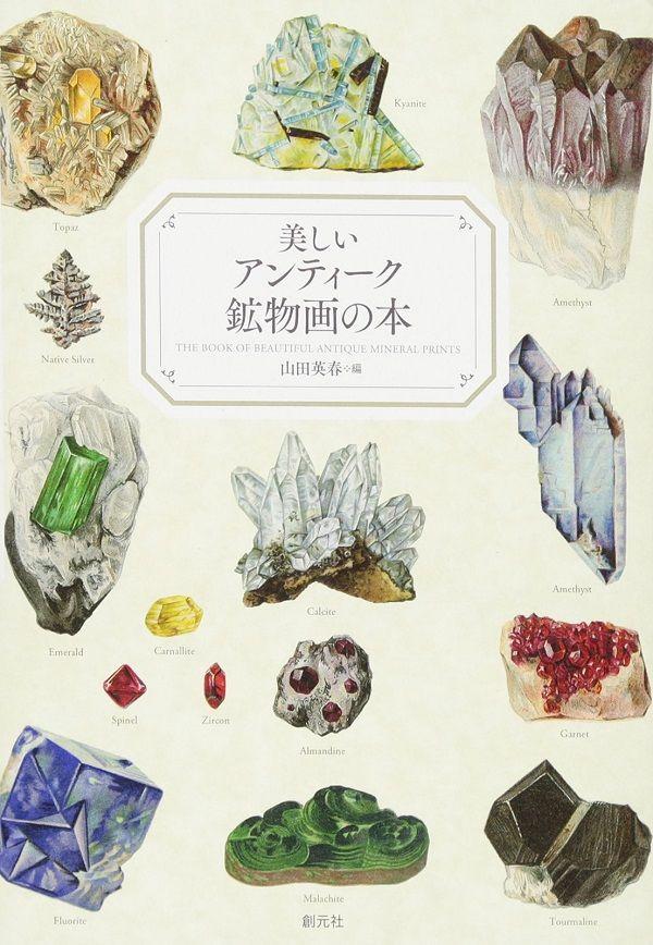 10月20日は、「リサイクルの日」19世紀半ばから20世紀初頭に刊行された百科辞典や図鑑。膨大な挿画の中から鉱物画の秀作を収録した一冊。一度役割を果たした絵が、新たな形でふたたびわたしたちの目に触れる。その豊かさを思います。『美しいアンティーク鉱物画の本』。▼