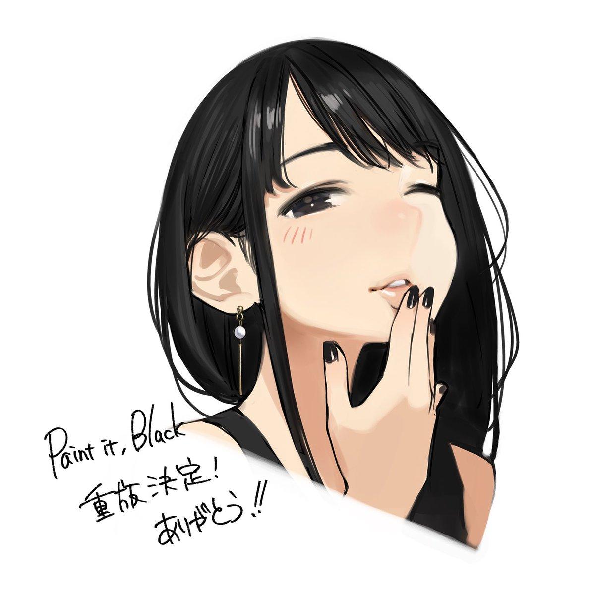 よむ初画集【Paint it, Black】の重版が決定しました!嬉しい!みんな手にとってくれてありがとう!