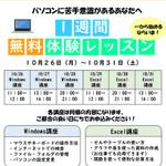 Image for the Tweet beginning: 【大人向け・無料体験レッスン】  10/26~10/31の間、大人向けの無料パソコン教室を開催します💻 これからMOS資格を取ろうと考えている方やお仕事でもっとパソコンを使いこなせたらな~って思っている方は、ぜひこの機会にお試しください😃  #パソコン教室 #Windows #Excel #松戸市 #市川市 #矢切