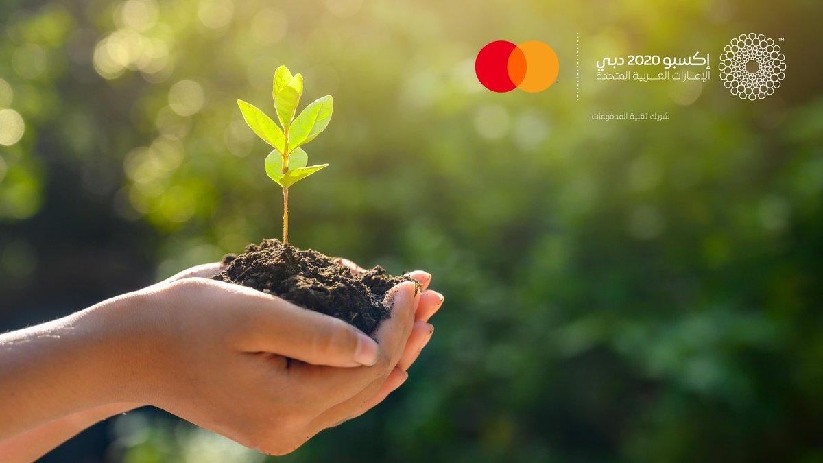 """يسرنا الإعلان عن انضمامنا إلى شريكنا من فئة شريك أول رسمي @MastercardMEA في """"التحالف من أجل كوكبنا الثمين"""" – لمحاربة التغير المناخي عبر زرع 100 مليون شجرة في العالم وإعادة تشجير الغابات على مدى خمس سنوات! للمزيد، تفضلوا بزيارة https://t.co/iCx3Cz2rER  #إكسبو2020 #دبي #الإمارات https://t.co/cSCsTtqx8q"""