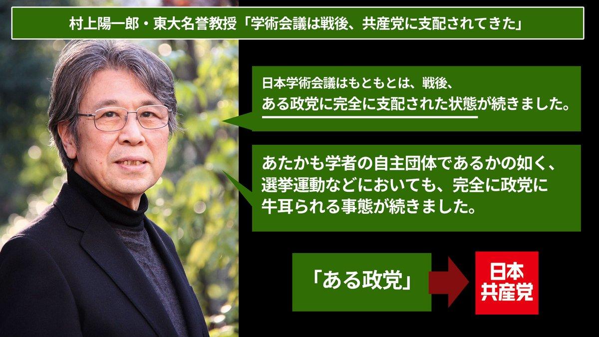 【日本学術会議と「ある政党」との関係を村上東大名誉教授が示唆!】 村上氏によると長年にわたって日本学術会議と「ある政党」は関係があったようだ。元会長の広渡氏の言動を見れば、「ある政党」とは「共産党」であると推測できる。  本来の姿に戻るためにも、改革は待ったなしだ。 https://t.co/ZEEQw93gQt