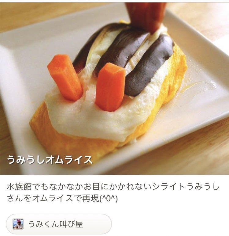 うみうしオムライス by うみくん叫び屋 #クックパッド#うみくん #うみうしオムライス#可愛いイケメンはお料理でもできます🍴( ¨̮  )💬💕