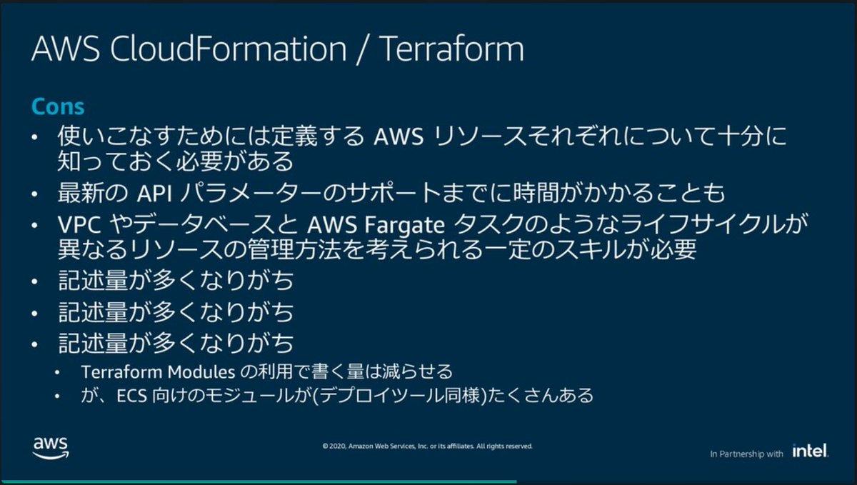 AWS CDKって、CloudFormation / Terraformに比べて記述量を圧縮できる利点があるんですねー。間接的に学ばせていただきました! #AWSDevDay