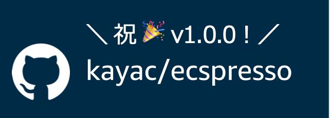まさに今日 v1 リリースされた ecspresso を祝してスライドをちょっと更新しました!ecspresso v1 のリリースノートはこちら〜 👉 /