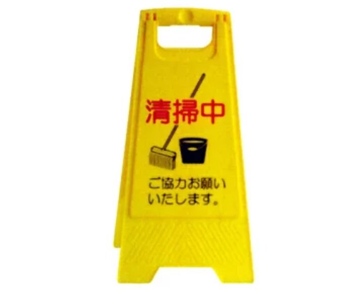 おい…少し日本語を理解できる外国人の仲間たち…気をつけないといけない事があったから教えておく…いいか…『清掃中 ご協力お願いします』この意味は『手伝ってください』ではないらしい…この場合我々ができる協力は『別のトイレを使う、もしくは滑ってこけないように気をつけて使う』だ