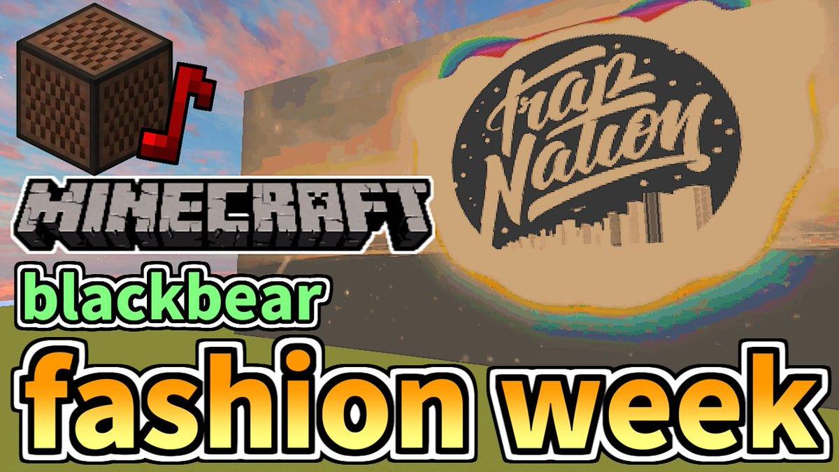 マイクラでblackbearさんの「fashion week」をいう曲を演奏してみました!Trap Nationさんという人がリミックスしたバージョンが有名になってるのだとか( ˘ω˘ )不思議な雰囲気の曲になってますぜ!演奏はこちら↓