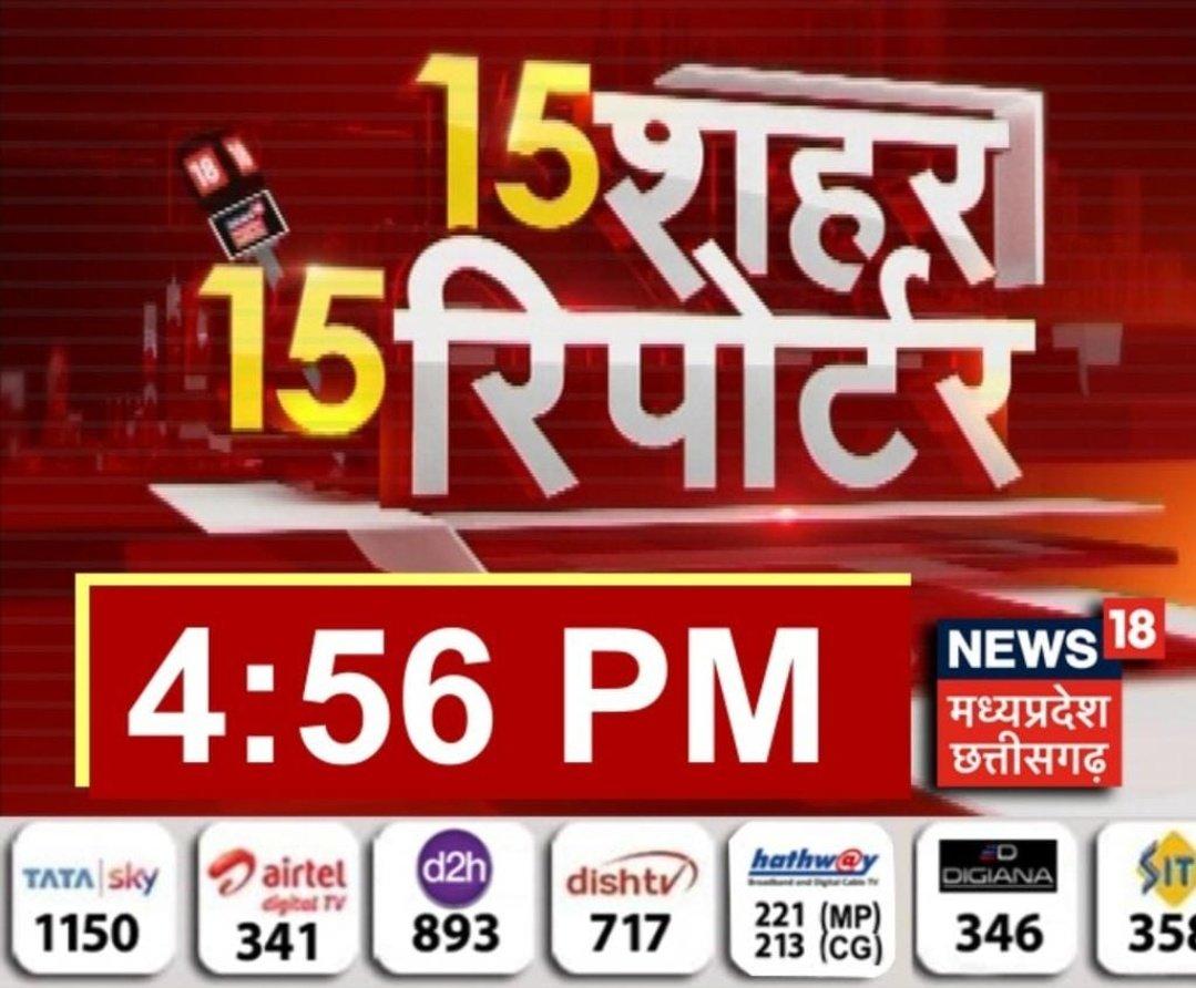"""""""15 शहर,15 रिपोर्टर"""" में ... देखिए...अपने शहर की ख़बरें... शाम 4.56 पर...न्यूज 18 एमपी-छत्तीसगढ़ पर @News18MP @News18CG @BargaleDeepesh @Reenu_yadav28 @Qamar4387 @prashantkatare5 @prajapatilalit @jour_puneet @SHRADDHAANW18  #Bhopal #Indore #Raipur #Ujjain #Ratlam #Baitul #Durg https://t.co/pKZjQKS5ow"""