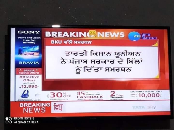 भारत की किसान यूनियन ने पंजाब सरकार के बिलों का किया समर्थन  #KisanVirodhiNarendraModi https://t.co/SJwBRqv0OH