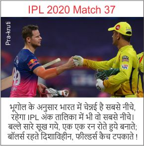 #IPLinUAE #IPL2020 #CSKvsRR My interest in this IPL has dried with the sarkari attitude of my favorite team, CSK... https://t.co/YlX3iFIZhM