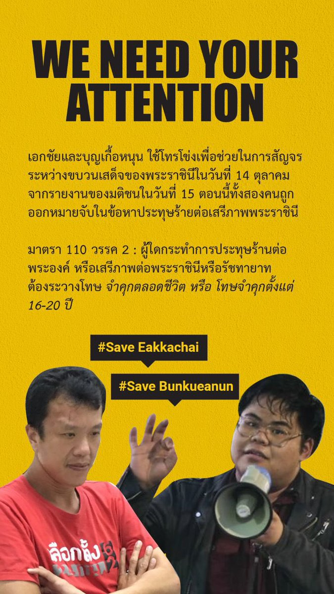 คนเรามันสาระแนขับฝ่าม็อบเองอะ ทำไมต้องยัดข้อหาเหี้ยๆนี่ให้ ประทุษร้ายเสรีภาพราชินี มาตราเหี้ยๆๆๆๆ โอ้ยอิเหี้ย  ช่วยกันเซฟทั้งสามคนนี้กันนะคะ  #Saveเอกชัย #Saveบุญเกื้อหนุน #Saveสุรนาถ #WhatsHappenningInThailand #ม็อบ20ตุลา https://t.co/fK9KQUnRsc