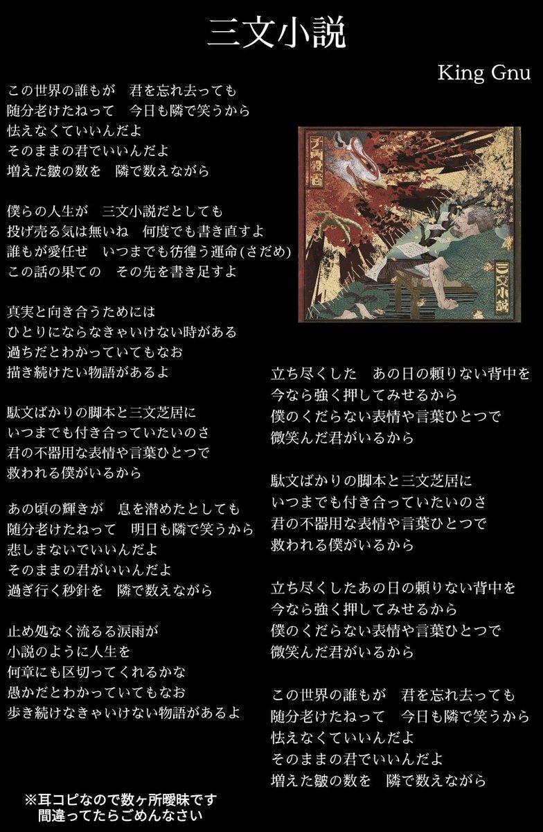 小説 キングヌー 三文