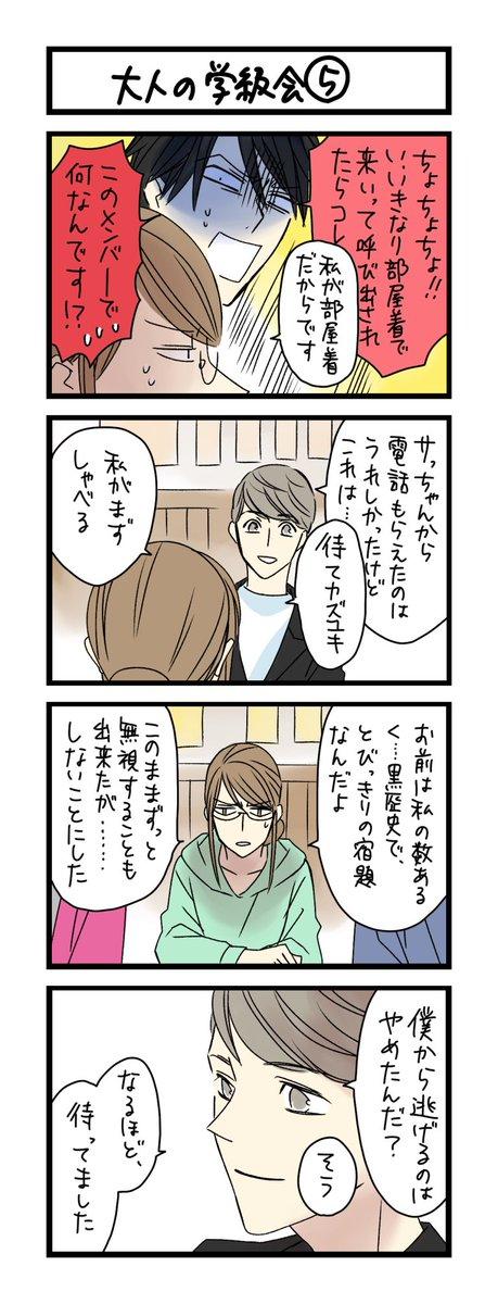 【夜の4コマ部屋】大人の学級会 5 / サチコと神ねこ様 第1410回 / wako先生 – Pouch[ポーチ]