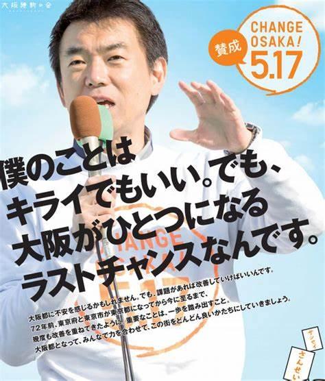 大阪都構想ですが、「よくわからなくなった」「保留したい」と感じた方は、「反対票」を投じてください。賛成もしくは棄権すると大阪市が廃止され、二度と元に戻りません。しかし、反対しても維新の都構想は「ラストチャンスが何度もある」のでまたトライできます詳細: