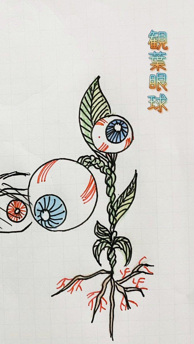 #eye #眼球 #一日一眼 #pen #ボールペン #コピックペン  「観葉眼球」 https://t.co/ksDsEEz3xL