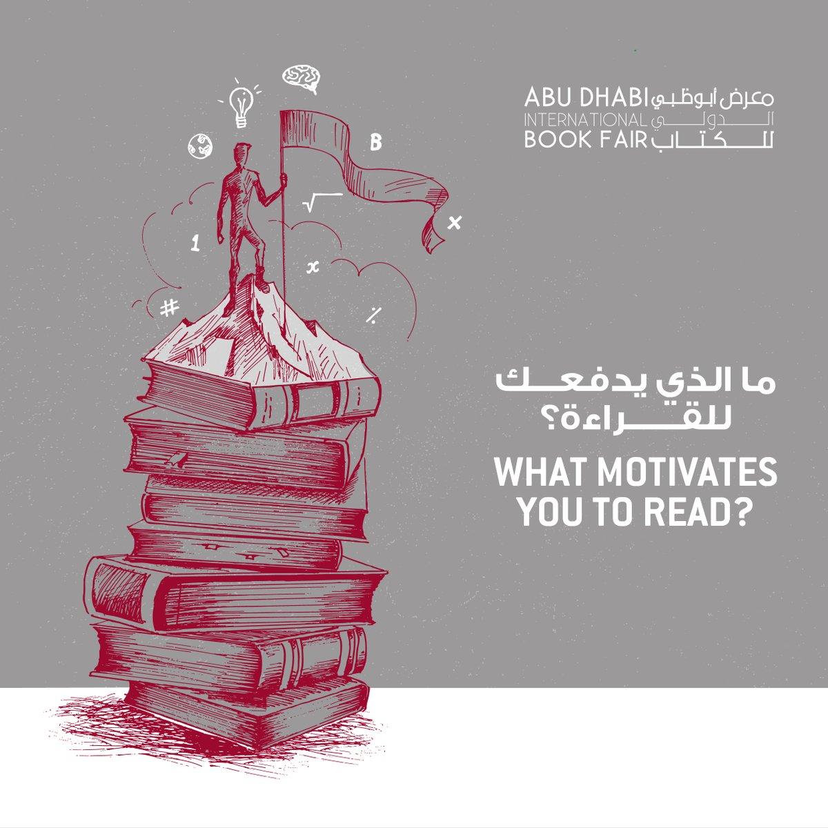 ما الذي يدفعك للقراءة؟   #معرض_أبوظبي_الدولي_للكتاب #قراءة #كتاب #ثقافة #في_أبوظبي . . . What motivates you to read?  #ADIBF #Reading #Books #Culture #InAbuDhabi https://t.co/xKjy8LAwUF