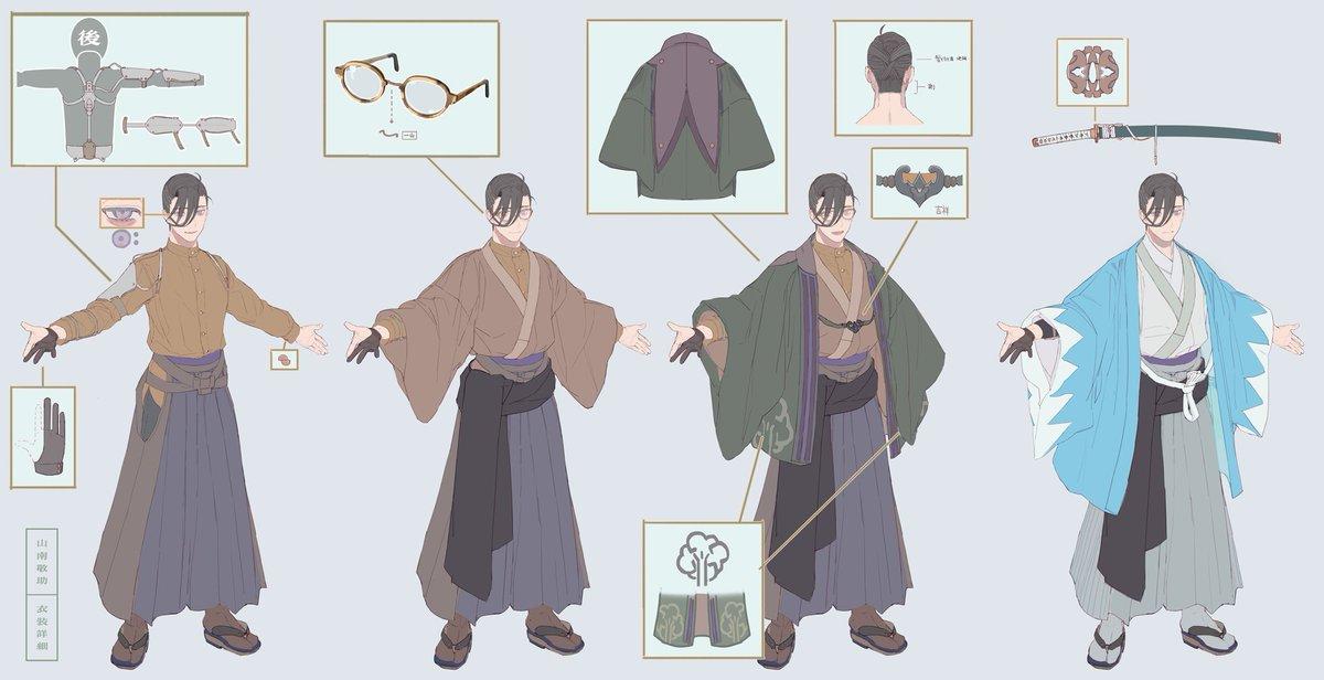 山南先生の衣装詳細描けました~(掲載許可いただけました)