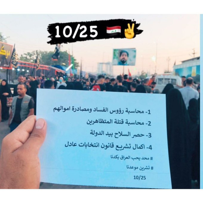 Iraq: Fears of attempts by political parties to penetrate the October 25 demonstrations Eky3sN2WMAM2H_d?format=jpg&name=small