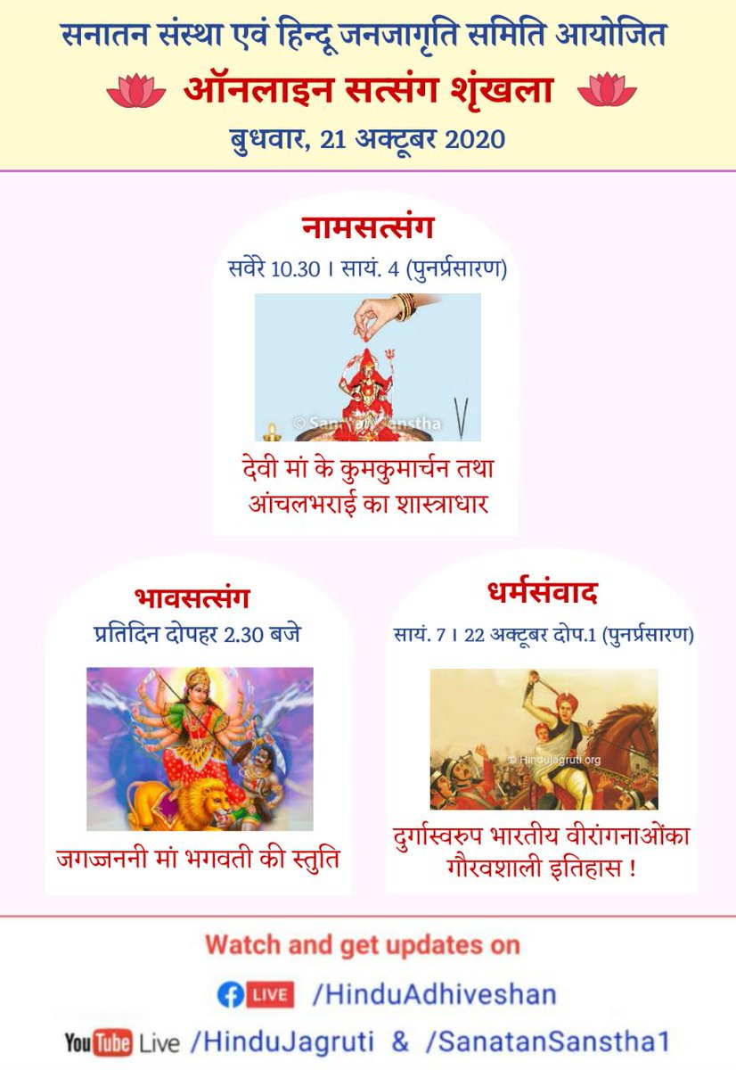 #OnlineSatsangs   🗓️Wednesday, October 21, 2020  🌸 Dharmasamvad : #Navaratri Special (Part 4) 🔱 The history of India's heroic #women #warriors 🕖 Time : 7.00 p.m.   1.00 p.m. on October 22 (re-telecast)  🖥️ Watch Live @ 🔽 ▫️ https://t.co/qjI5BDAoW0 ▫️ https://t.co/wBAjcbaRUE https://t.co/J9U9qVOrsf