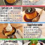東京で美味しいプリンを食べたい時の参考にしたいプリンまとめ。
