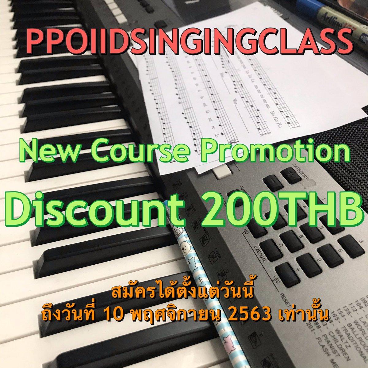 #PPOIIDSINGINGCLASS New Course Promotion  #DISCOUNT200thb สมัครได้แล้วตั้งแต่วันนี้-10 พ.ย. 63 รายละเอียดการสมัครจะลงในเธรดข้างล่างนะคะ #เรียนร้องเพลง #สอนร้องเพลง #เรียนขับร้อง #สอนขับร้อง #voiceclass #singingclass #vocalclass #ร้องเพลง #ขับร้อง #เปิดสอนร้องเพลง https://t.co/udA7WUtdfC