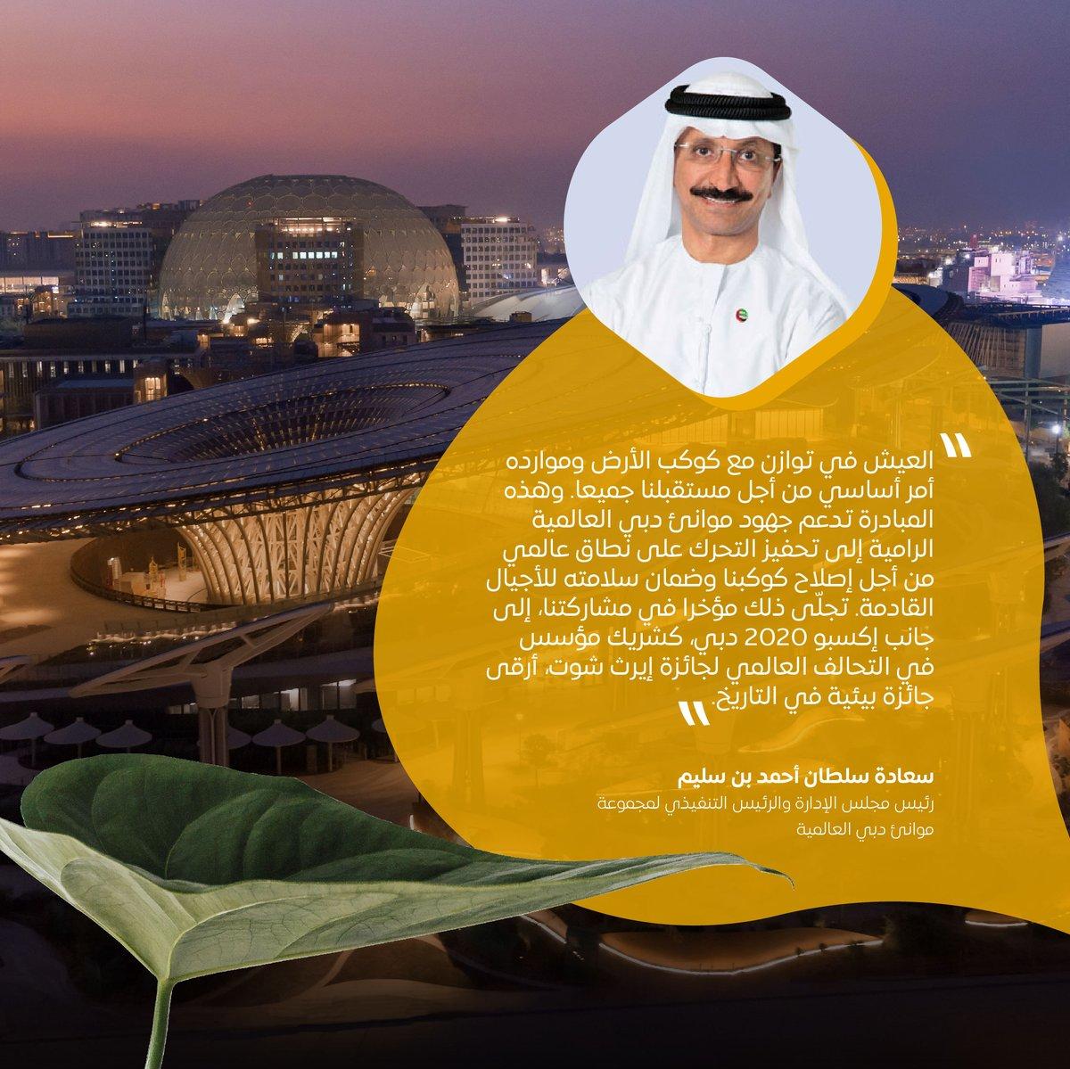 سعادة سلطان أحمد بن سليم، رئيس مجلس الإدارة والرئيس التنفيذي لمجموعة موانئ دبي العالمية، يناقش التزام المجموعة بمعالجة التحديات البيئية المُلحة في الوقت الراهن، والمساهمة في عالم تُصان فيه البيئة. @DP_World #إكسبو2020 #دبي #الإمارات https://t.co/PWsebaxVVr