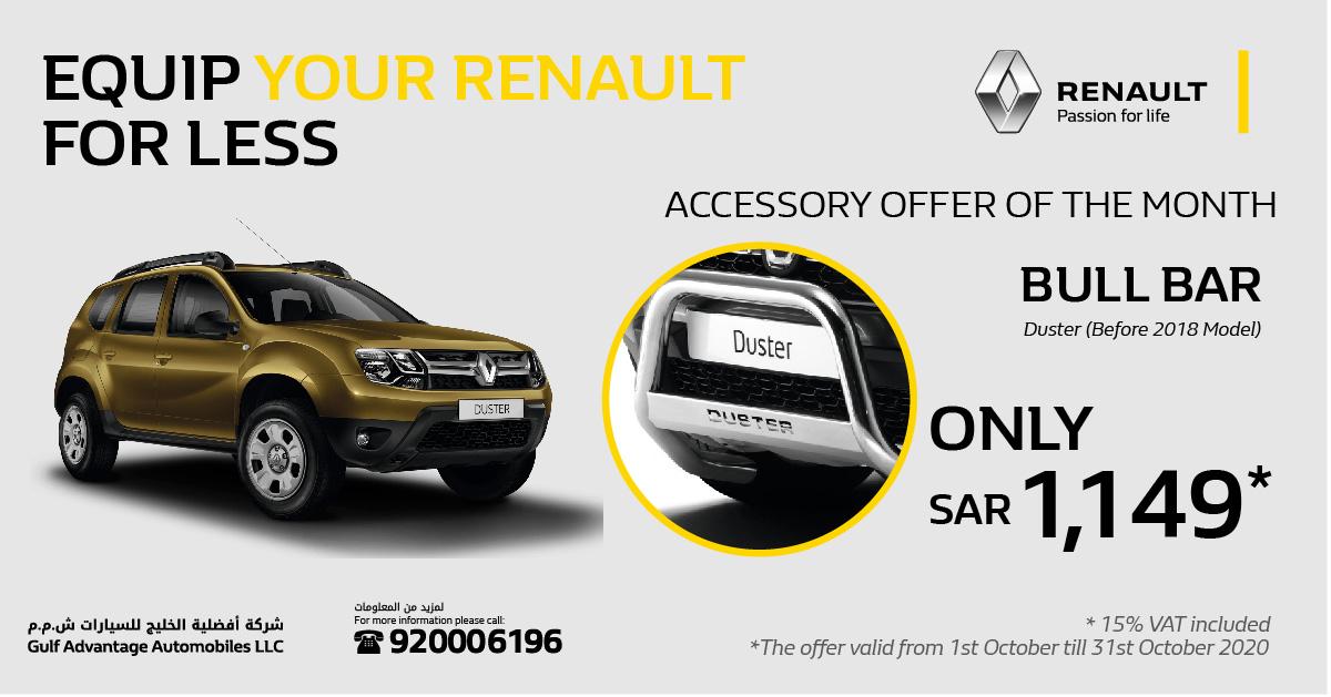 Equip your Renault for Less!  https://t.co/bKFiUPDyt7  #Renault #SaudiArabia #KSA https://t.co/opphKHbzgC