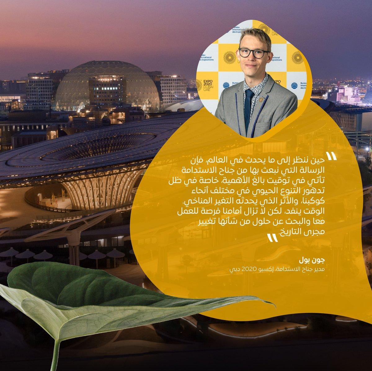 جون بول، مدير جناح الاستدامة في إكسبو 2020 دبي، يناقش كيف يمكن للجناح وللتجربة التي يقدمها للزوار تحفيز التعاون والتحرك الإيجابي. #إكسبو2020 #دبي #الإمارات https://t.co/Lv8EgDaYld
