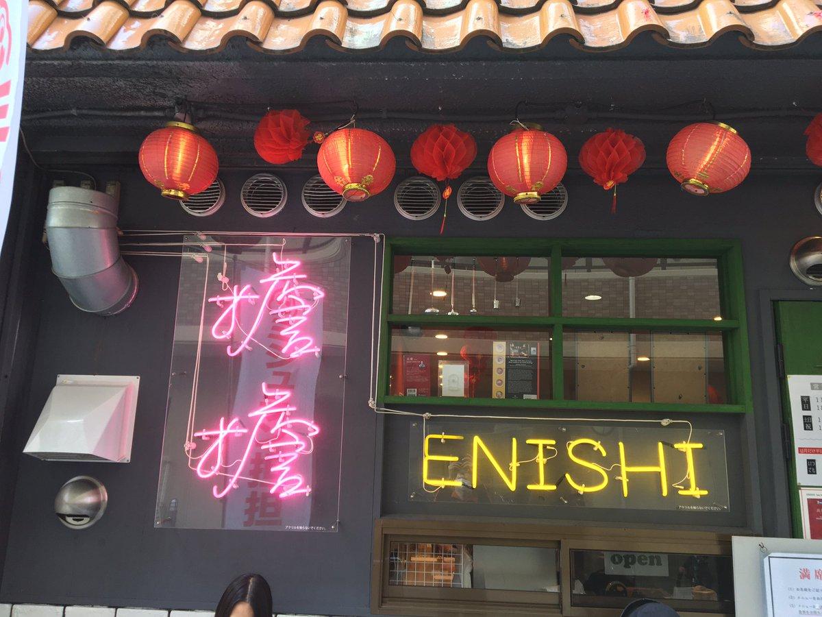 おはよう御座います! 昨日はお休み頂いたのですが、 最近 #激辛 がめっちゃ食べたくて坦々麺が美味しそうな阪神岩屋駅近くの #ENISHI さん に行きました🚃 #麻辣 というのを頼んだのですが… 辛!でもスパイスが絶妙で美味しかったです!後味もスッキリで完食大満足😊 つぎはデス麻辣に挑戦! https://t.co/RdhSoLyDQg