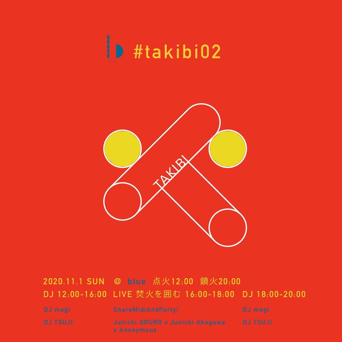 """TAKIBI Vol.02"" 11/1日曜 at Blue 点火12:00鎮火20:00 (エントランスフリー) 12:00-16:00 DJ megl / DJ TSUJI 16:00-18:00 焚火を囲む Live ""SMAP"" @JunichiOGURO x @JunichiAkagawa x Anonymous 18:00-20:00 DJ megl / DJ TSUJI Logo design Ryuichi Kawajiri  Sapporo,JAPAN #takibi02 https://t.co/p9EL0HtZyg"