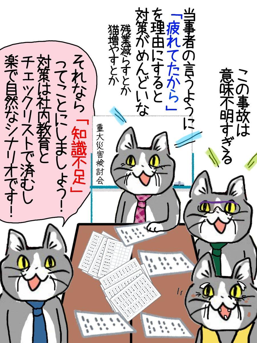 会社にとっては、何が真実かより「筋道が通ってるか・対策しやすいか」の方が大切 #現場猫