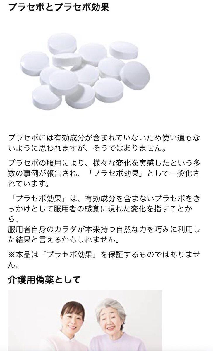 有効性分ゼロの薬に需要がある!? その意外な使い道とは?