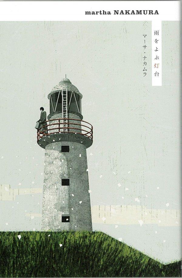 10月21日は、「あかりの日」「あの優しい男は 私が家で泣いているときに カーテンの隙間から 星明りと一緒に差し込む白い顔の男である」―言葉のあいだにさす光のような一冊。マーサ・ナカムラさん『雨をよぶ灯台 新装版』。▼