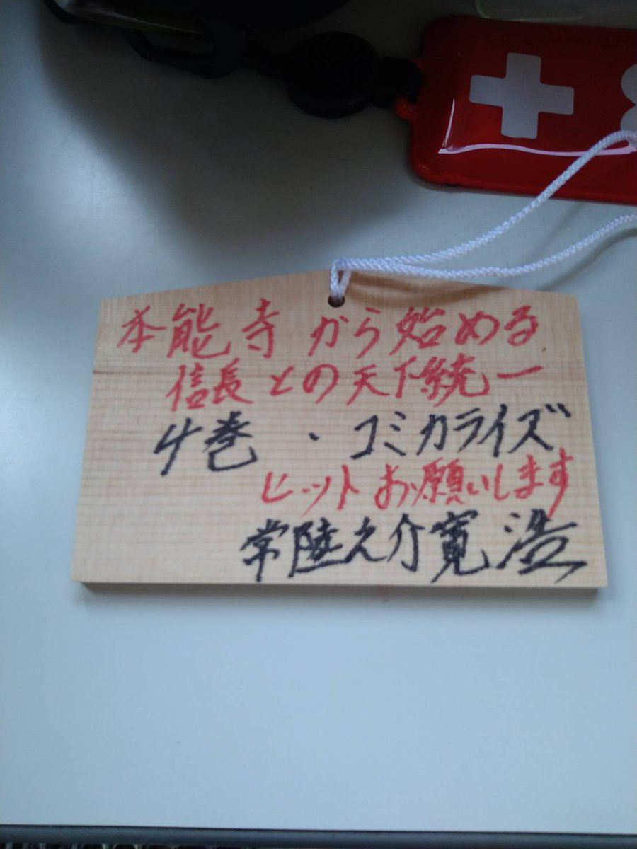 いばらき 大使 藤原