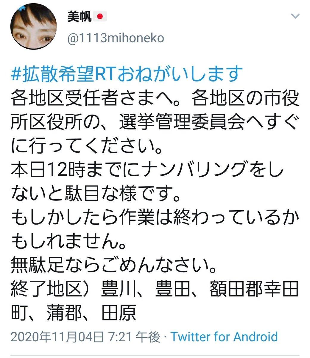 リコール 署名数 愛知県知事